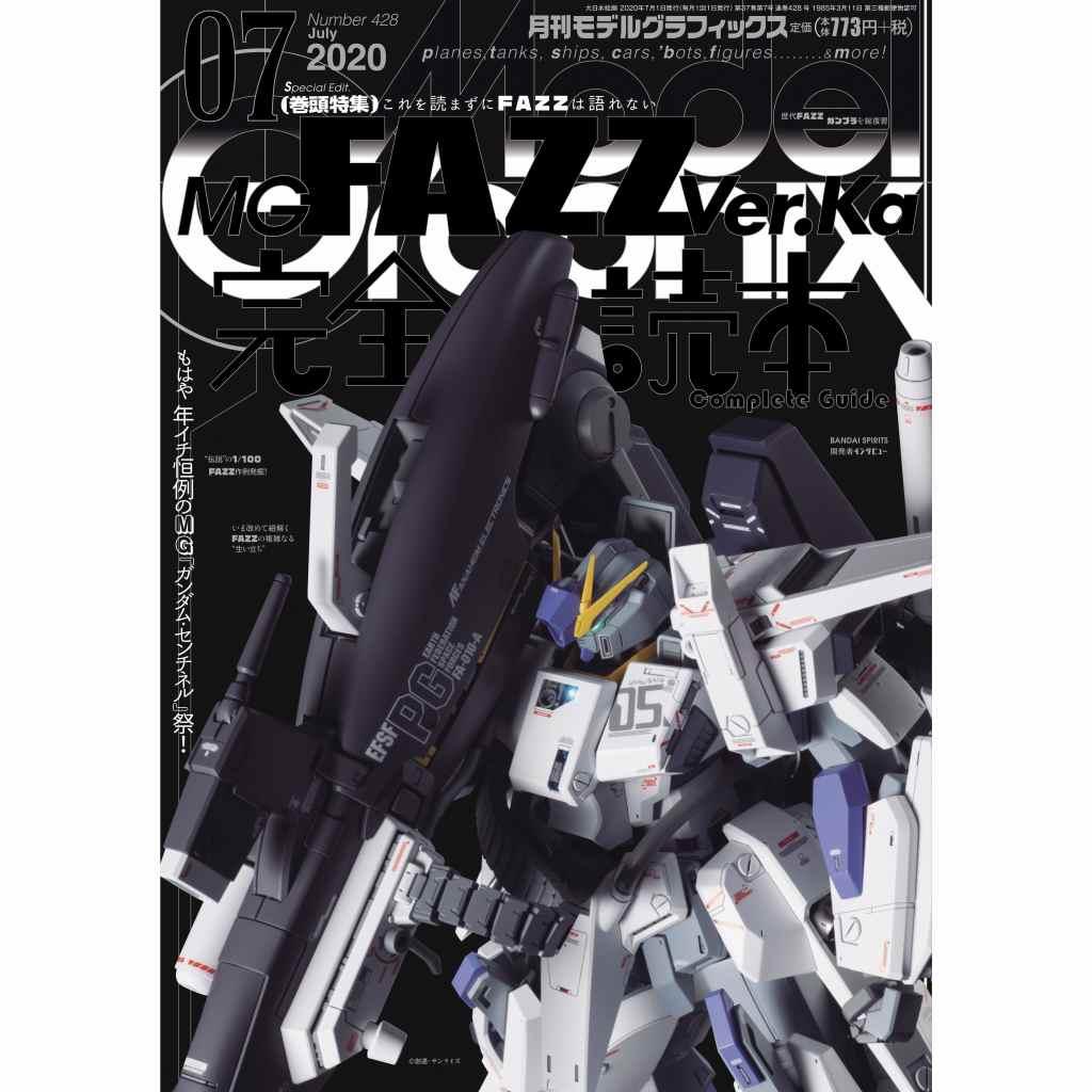 【新製品】モデルグラフィックス Vol.428 2020年7月号 MG FAZZ Ver.Ka 完全読本