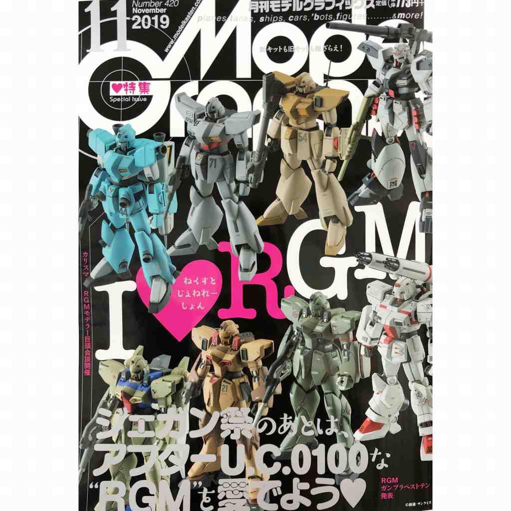 【新製品】モデルグラフィックス Vol.420 2019年11月号 I LOVE RGM ねくすとじぇねれーしょん