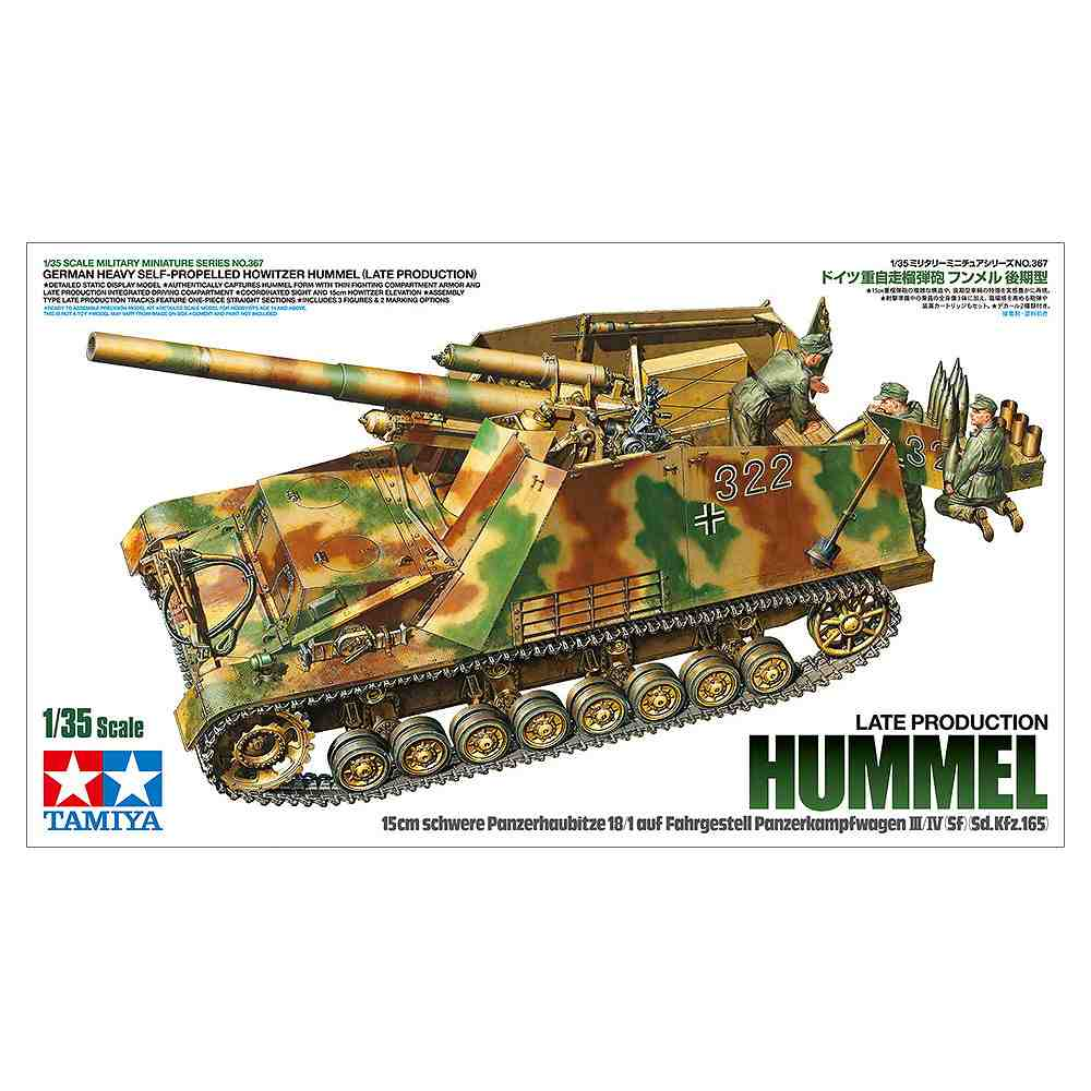 【新製品】35367 ドイツ重自走榴弾砲 フンメル 後期型