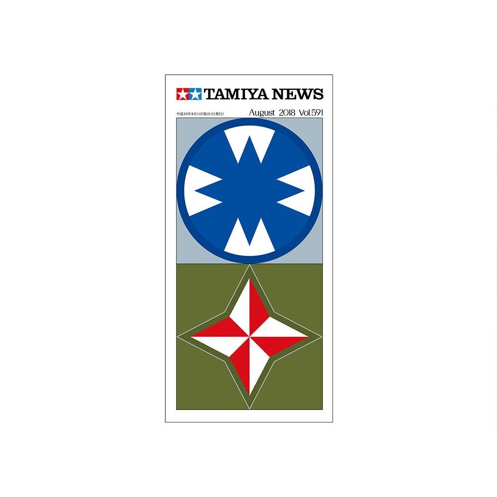 【新製品】タミヤニュース Vol.591 2018年08月号