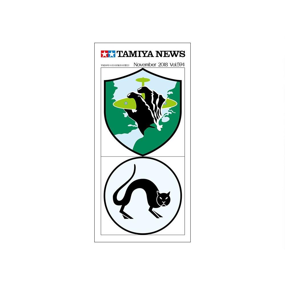 【新製品】タミヤニュース Vol.594)2018年11月号