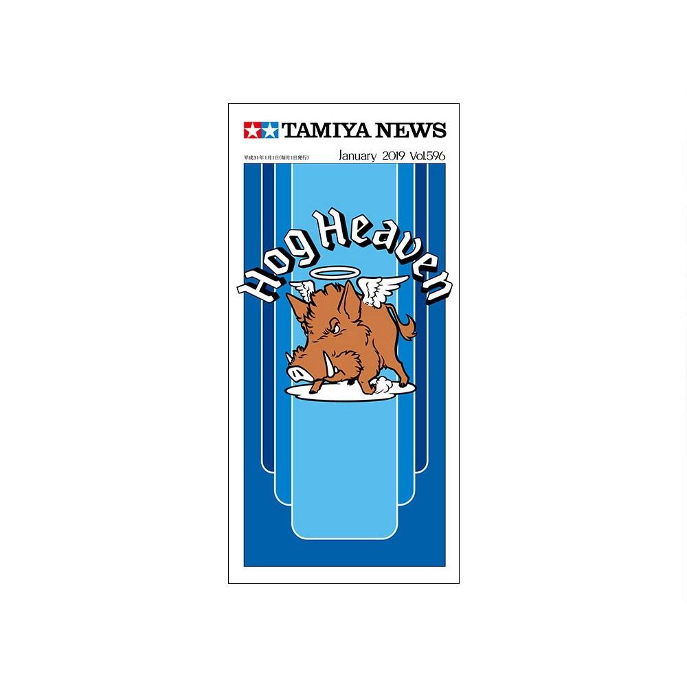 【新製品】タミヤニュース Vol.596 2019年1月号