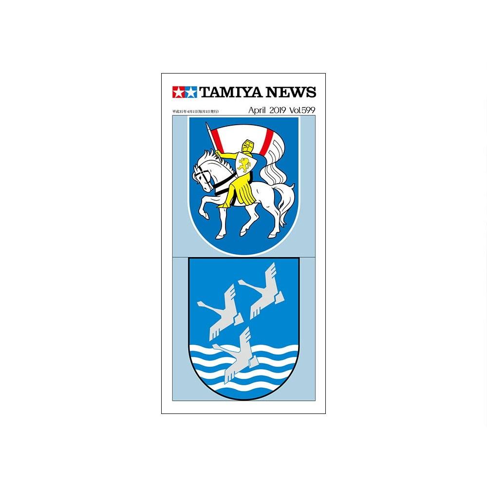 【新製品】タミヤニュース Vol.600 2019年5月号