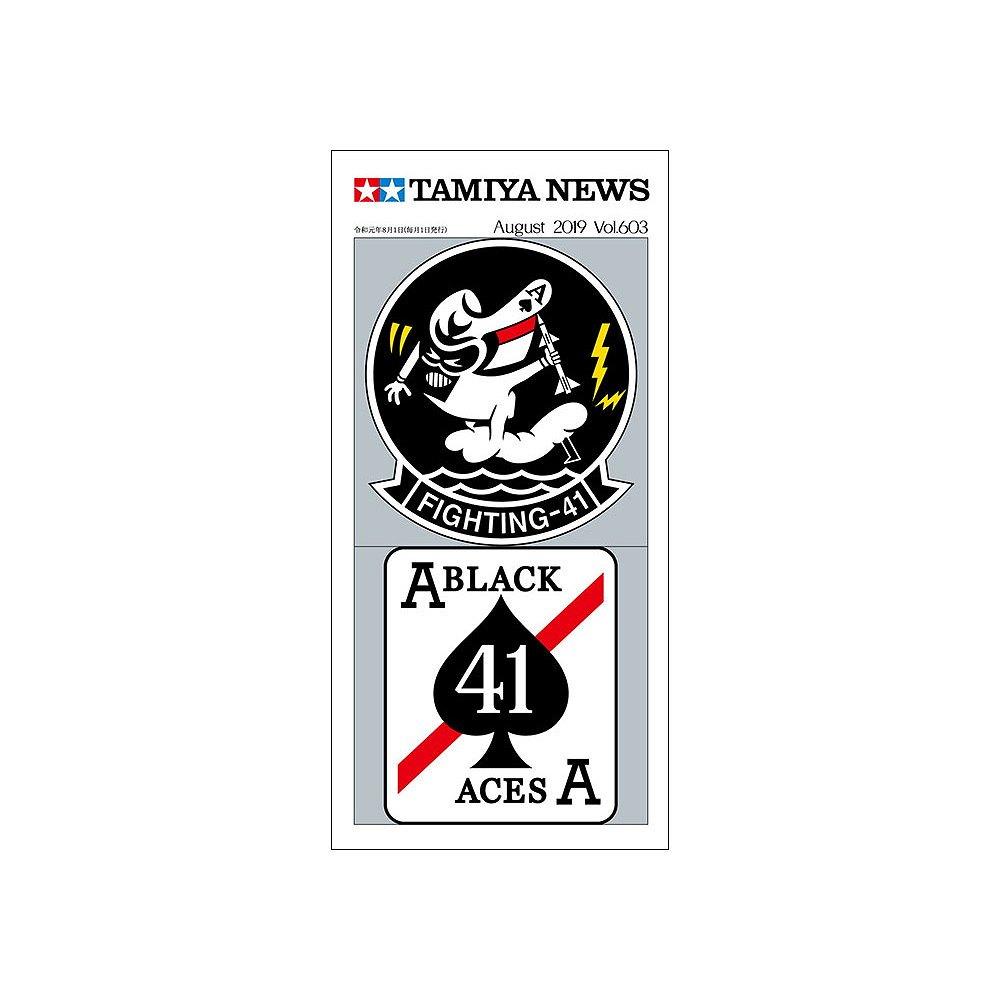 【新製品】タミヤニュース Vol.603 2019年8月号