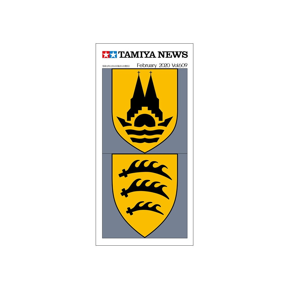 【新製品】タミヤニュース Vol.609 2020年2月号
