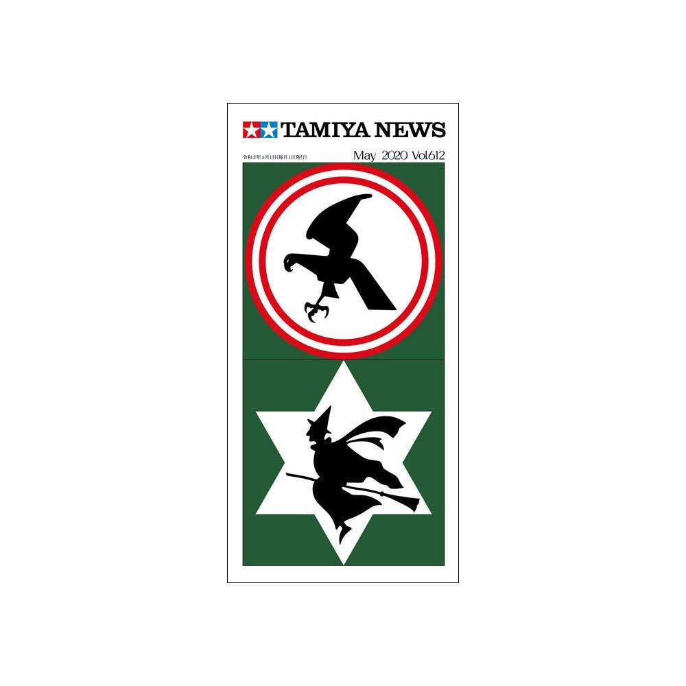 【新製品】タミヤニュース Vol.612 2020年5月号