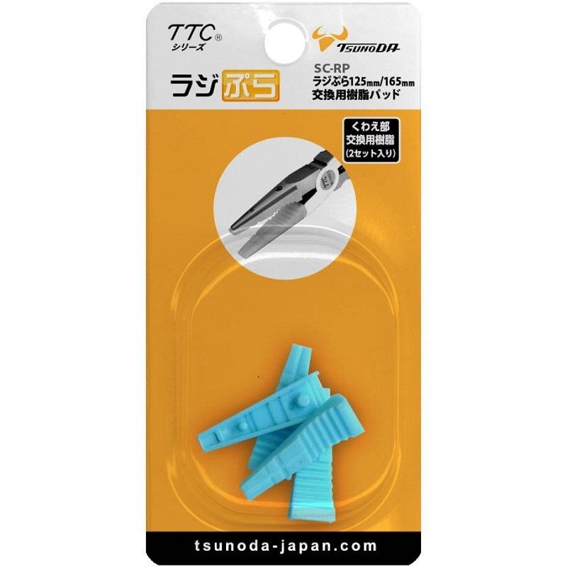 【新製品】SC-RP ラジぷら交換用樹脂パッド【2セット入り・2サイズ共通】