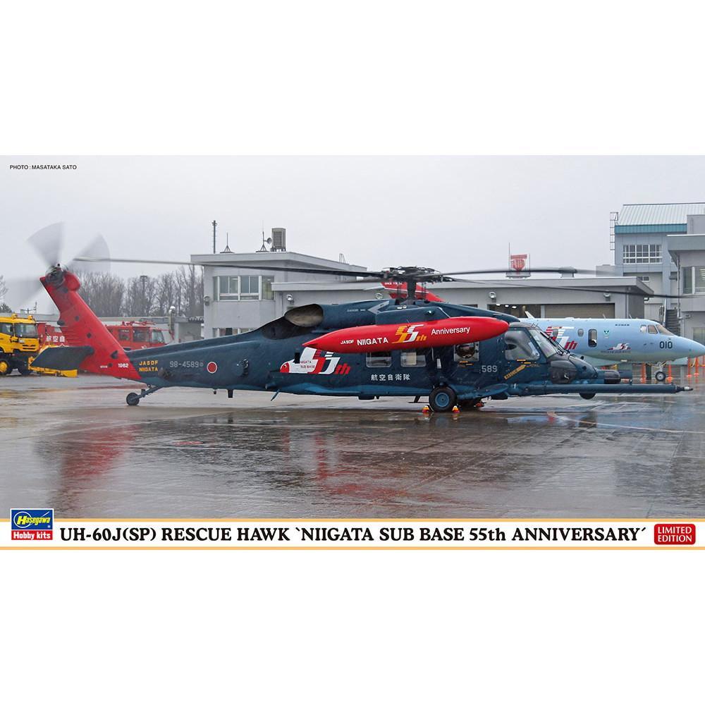 """【新製品】02271 UH-60J(SP) レスキューホーク """"新潟分屯基地 55周年記念"""""""
