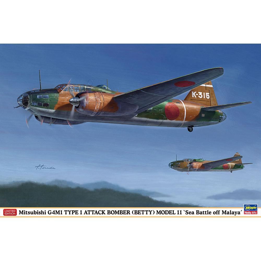 """【新製品】02326 三菱 G4M1 一式陸上攻撃機 11型 """"マレー沖海戦"""""""