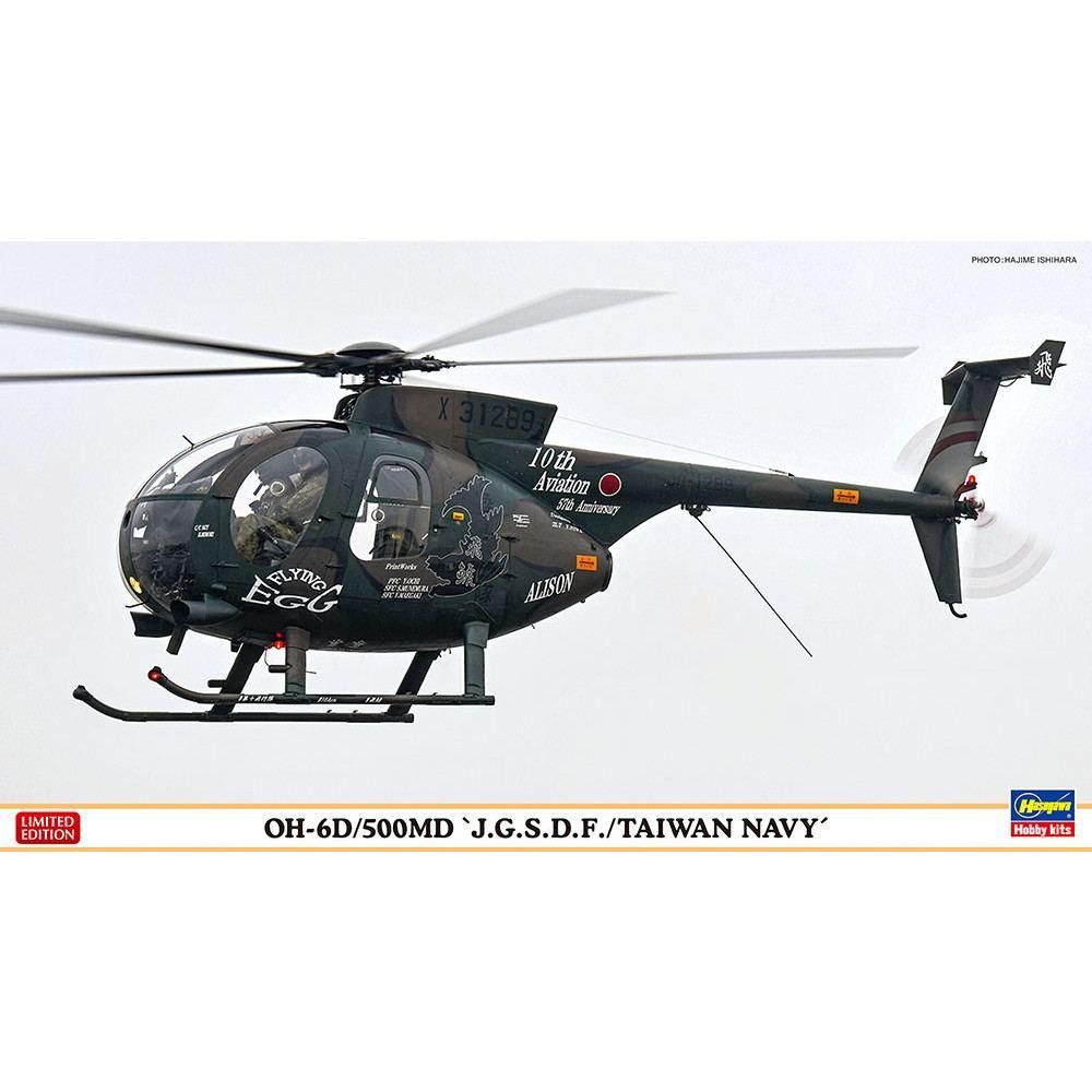 """【新製品】07474 OH-6D/500MD """"陸上自衛隊/台湾海軍"""""""