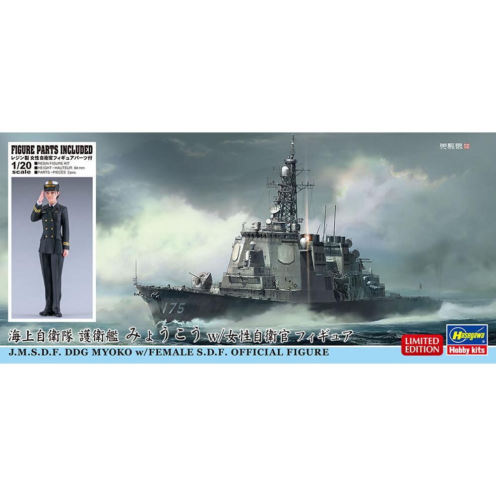 【新製品】SP452 海上自衛隊 護衛艦 みょうこう w/女性自衛官 フィギュア