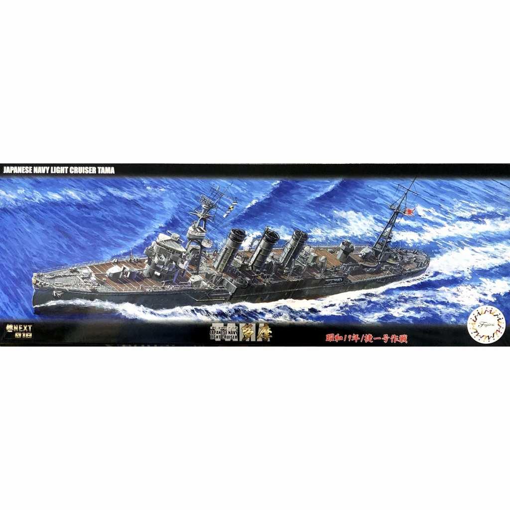 【新製品】艦NEXT018 日本海軍 軽巡洋艦 多摩 昭和19年/捷一号作戦