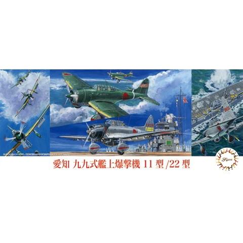 【新製品】C-39 愛知 九九式艦上爆撃機 11型/22型