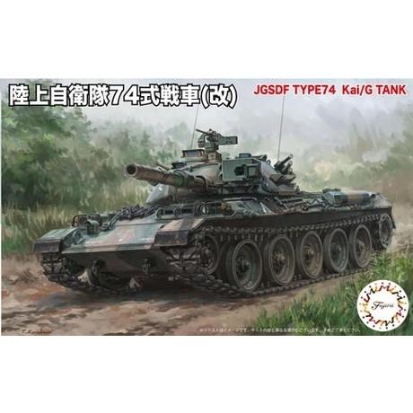 【新製品】SWA23 陸上自衛隊 74式戦車(改)