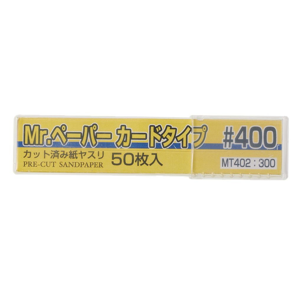 【新製品】MT402 Mr.ペーパー カードタイプ #400 50枚入