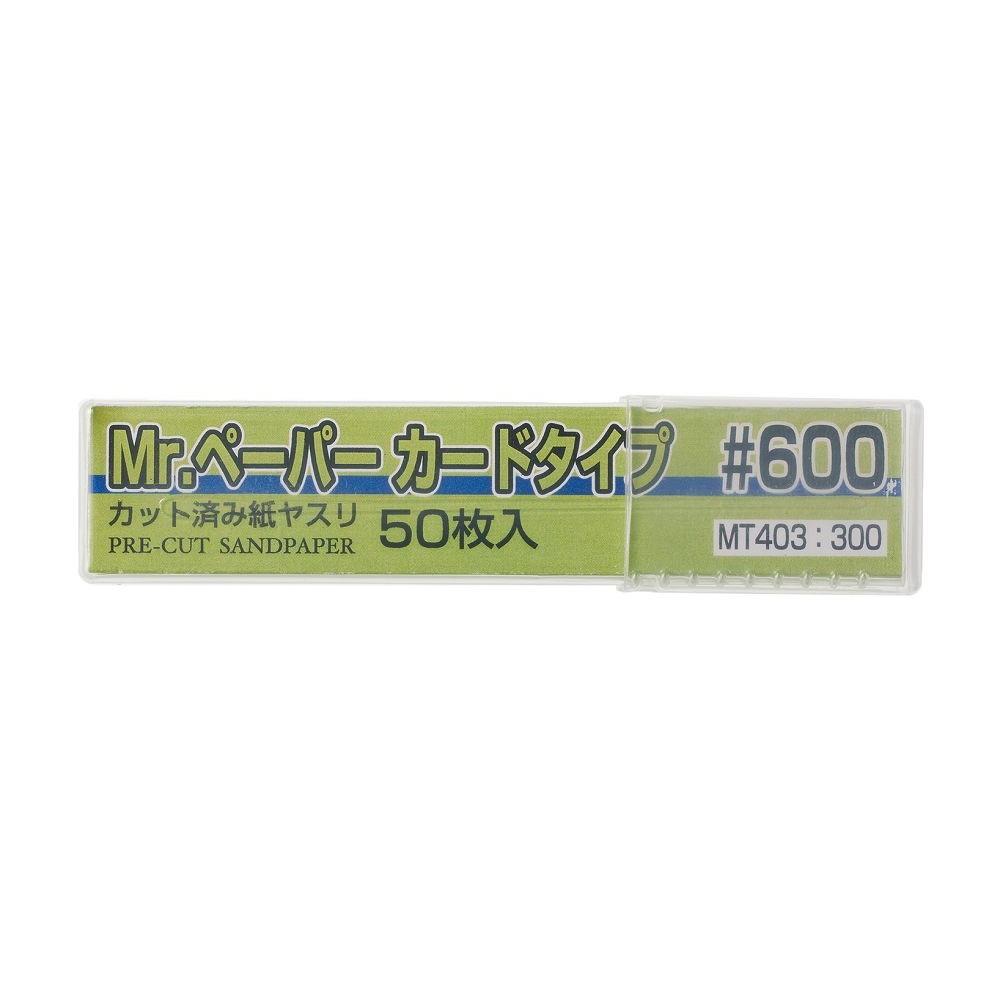 【新製品】MT403 Mr.ペーパー カードタイプ #600 50枚入