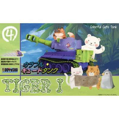 【新製品】CCT-4 カラフルキュートタンク No.4 タイガーI(ドイツ)