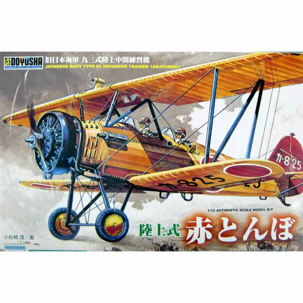 【新製品】32-AKA-5000 旧日本海軍 九三式陸上中間練習機 赤とんぼ 陸上式 カルトグラフ製デカール付