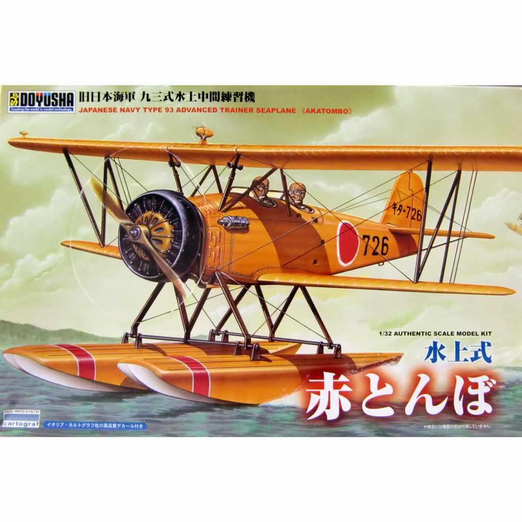 【新製品】32-AKF-5000 旧日本海軍 九三式水上中間練習機 赤とんぼ 水上式 カルトグラフ製デカール付