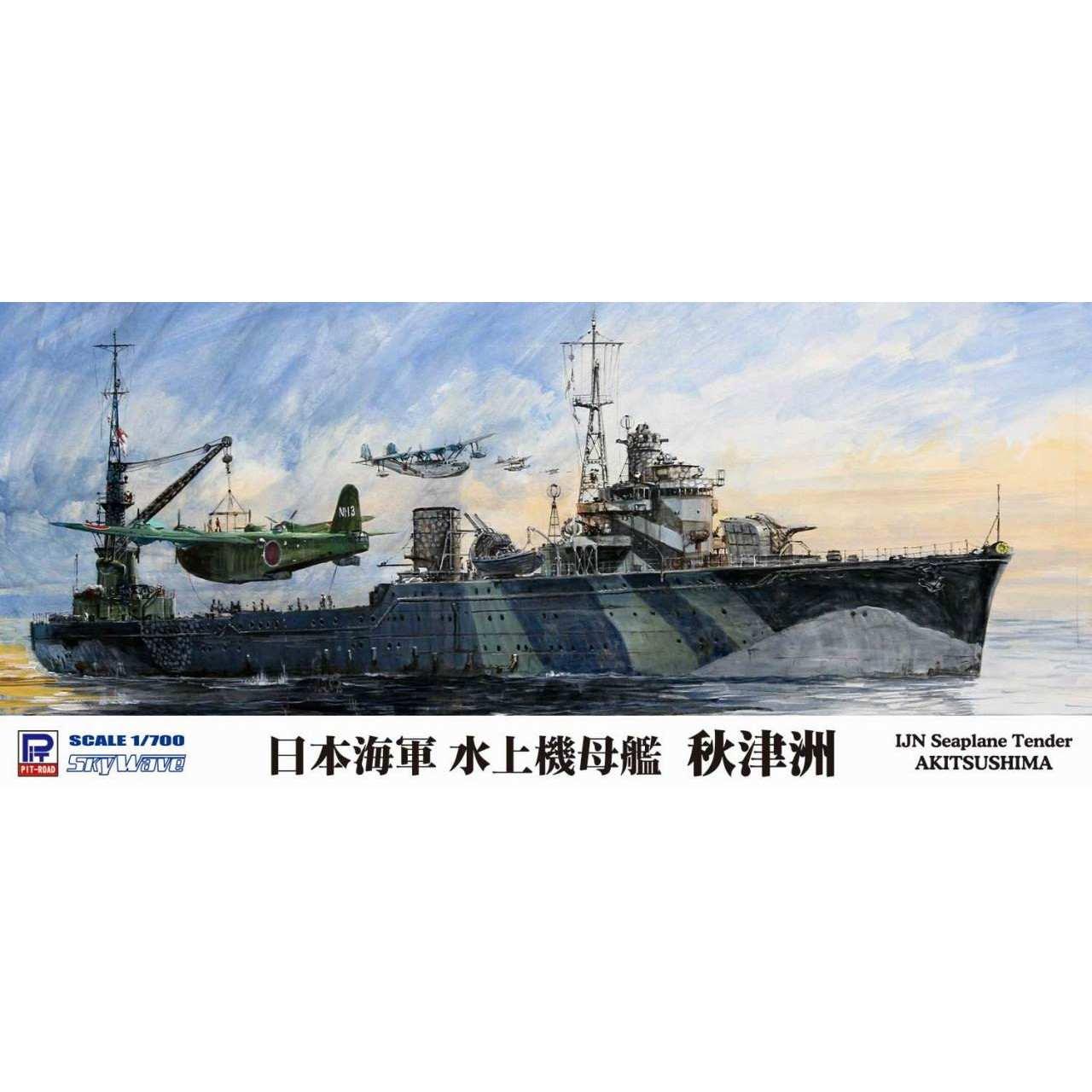【新製品】W203 日本海軍 水上機母艦 秋津洲