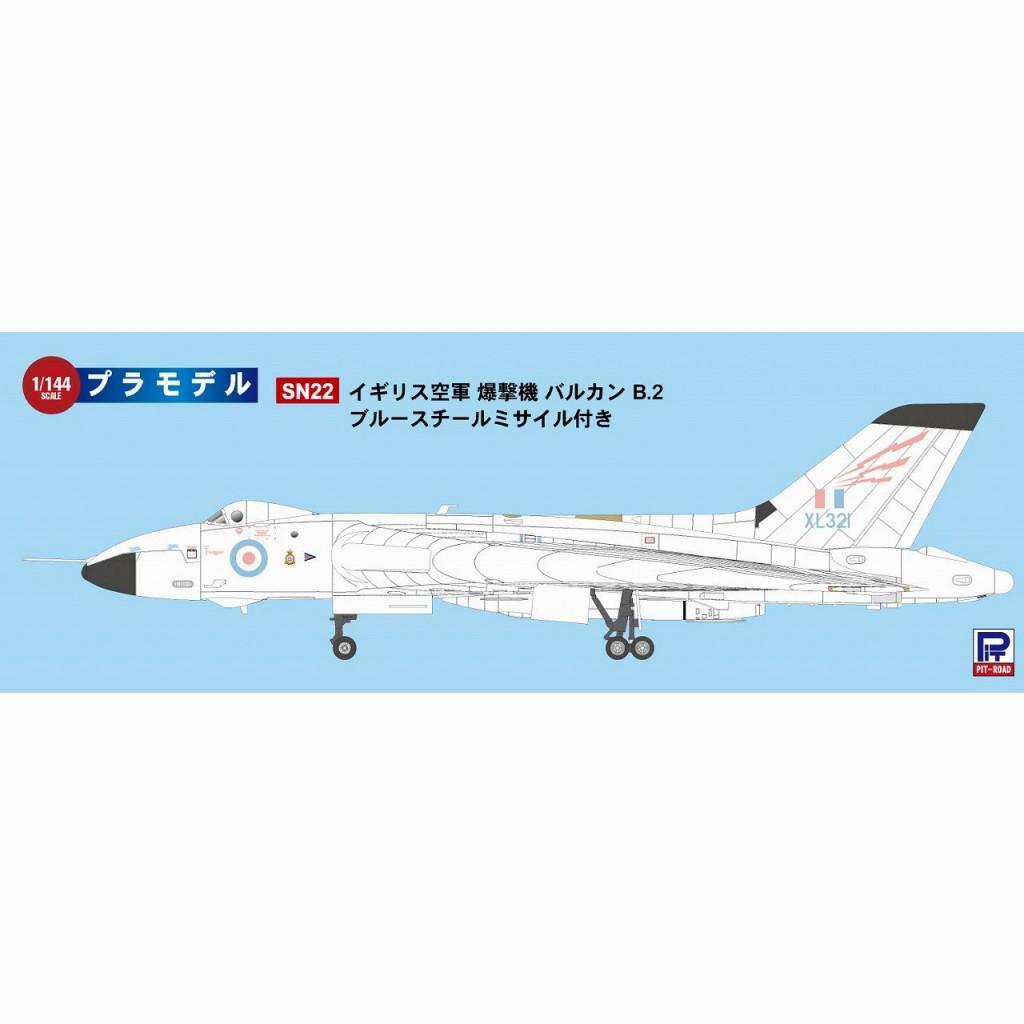 【新製品】SN-22 イギリス空軍 爆撃機 バルカン B.2 ブルースチールミサイル付き