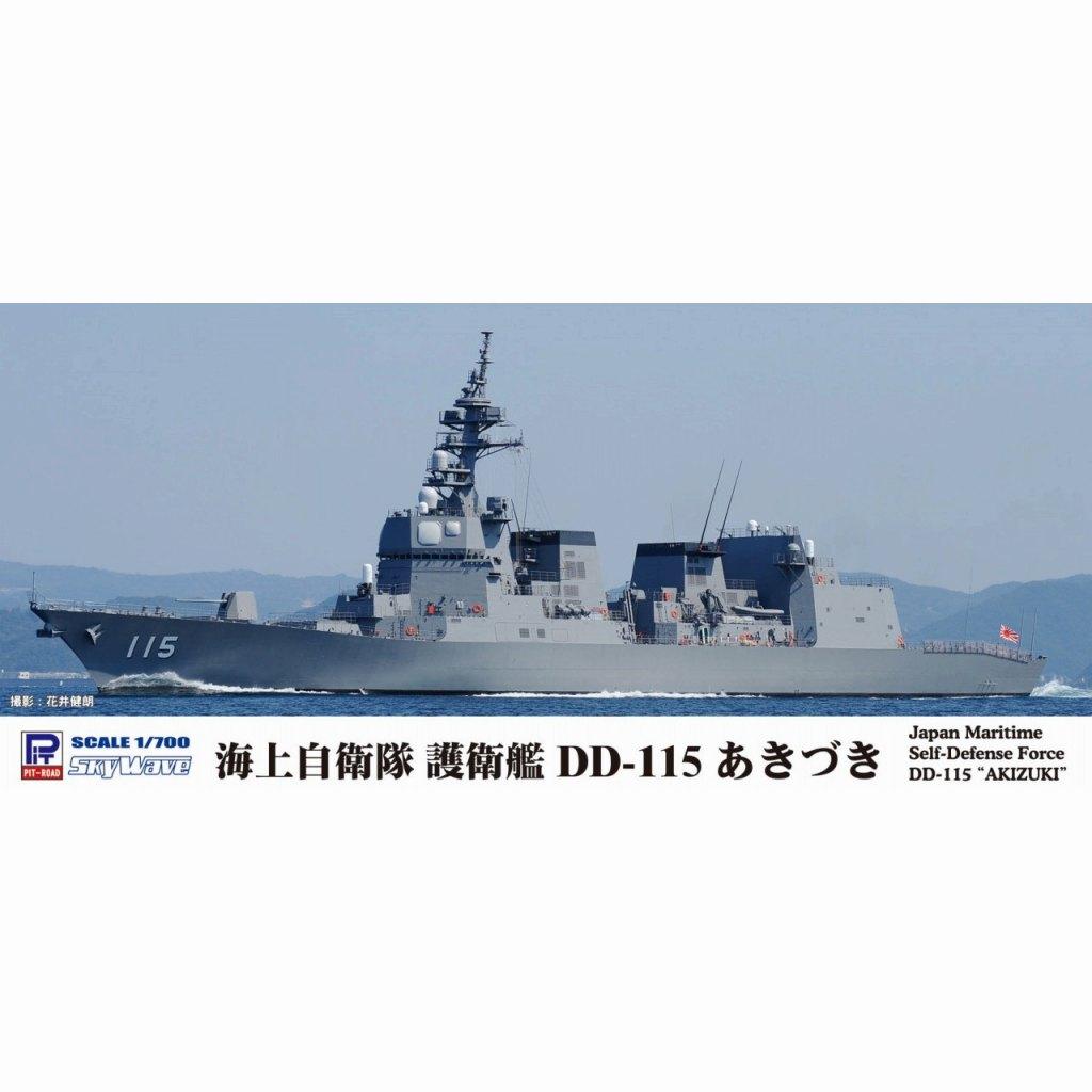 【新製品】J84 海上自衛隊 護衛艦 DD-115 あきづき