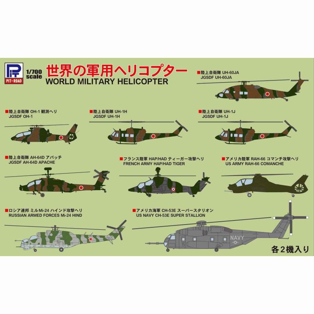 【新製品】S54 世界の軍用ヘリコプター