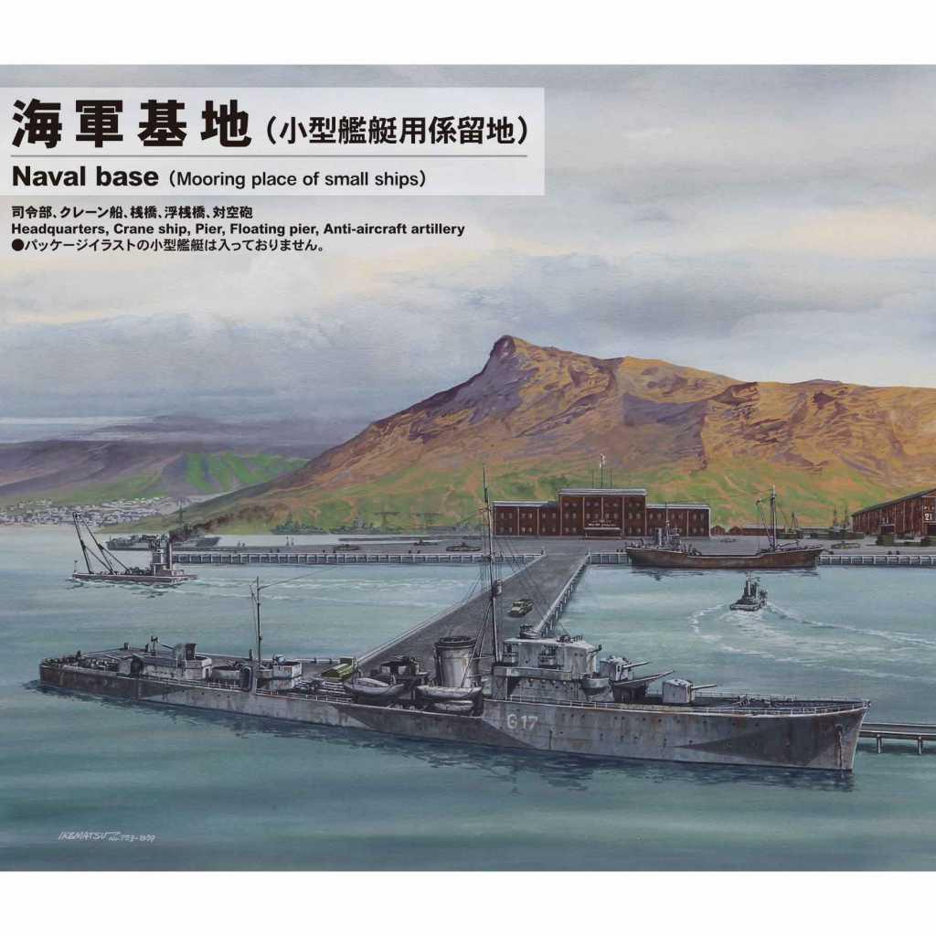 【新製品】SW09 1/700 海軍基地(小型艦艇用係留地)
