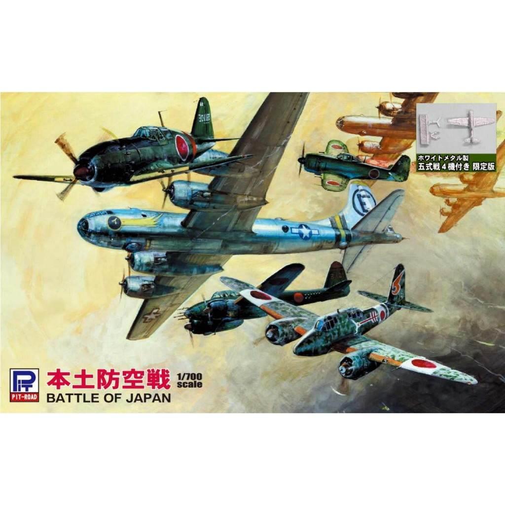 【新製品】S37SP 1/700 本土防空戦 スペシャル メタル製五式戦×4機付き