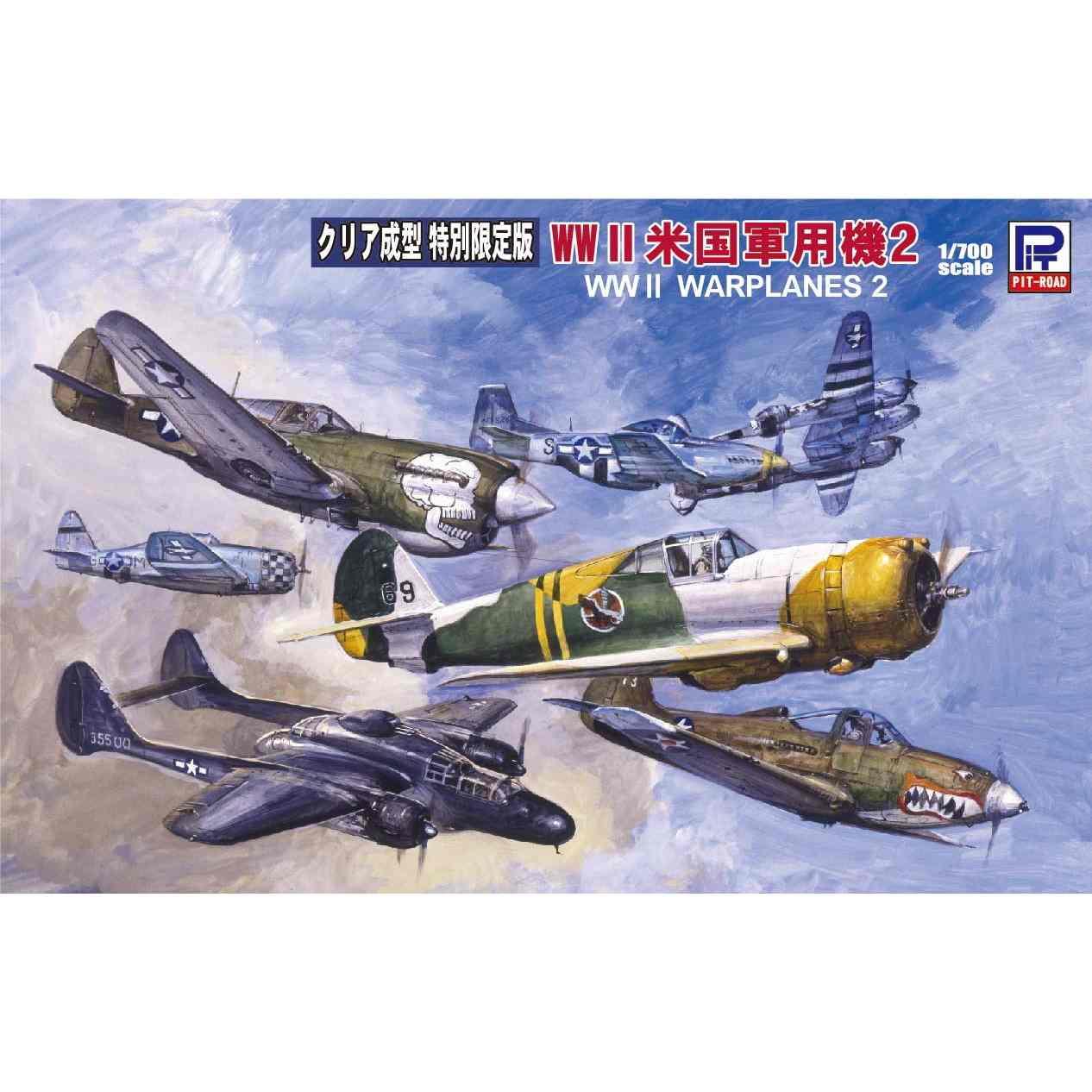 【新製品】S43C WWII 米国軍用機2(クリア成型)