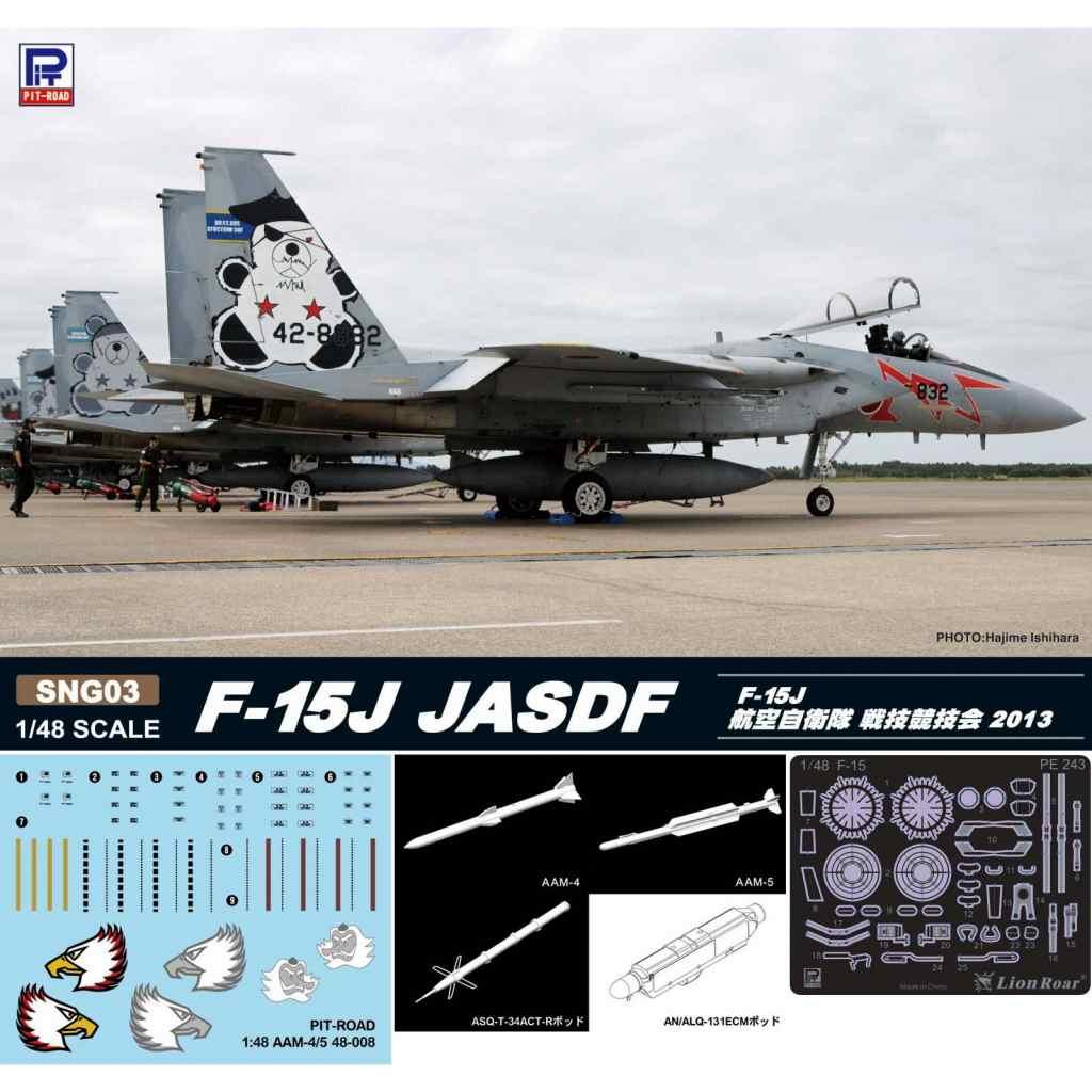 【新製品】SNG03DX F-15J 航空自衛隊 戦技競技会 2013 DX
