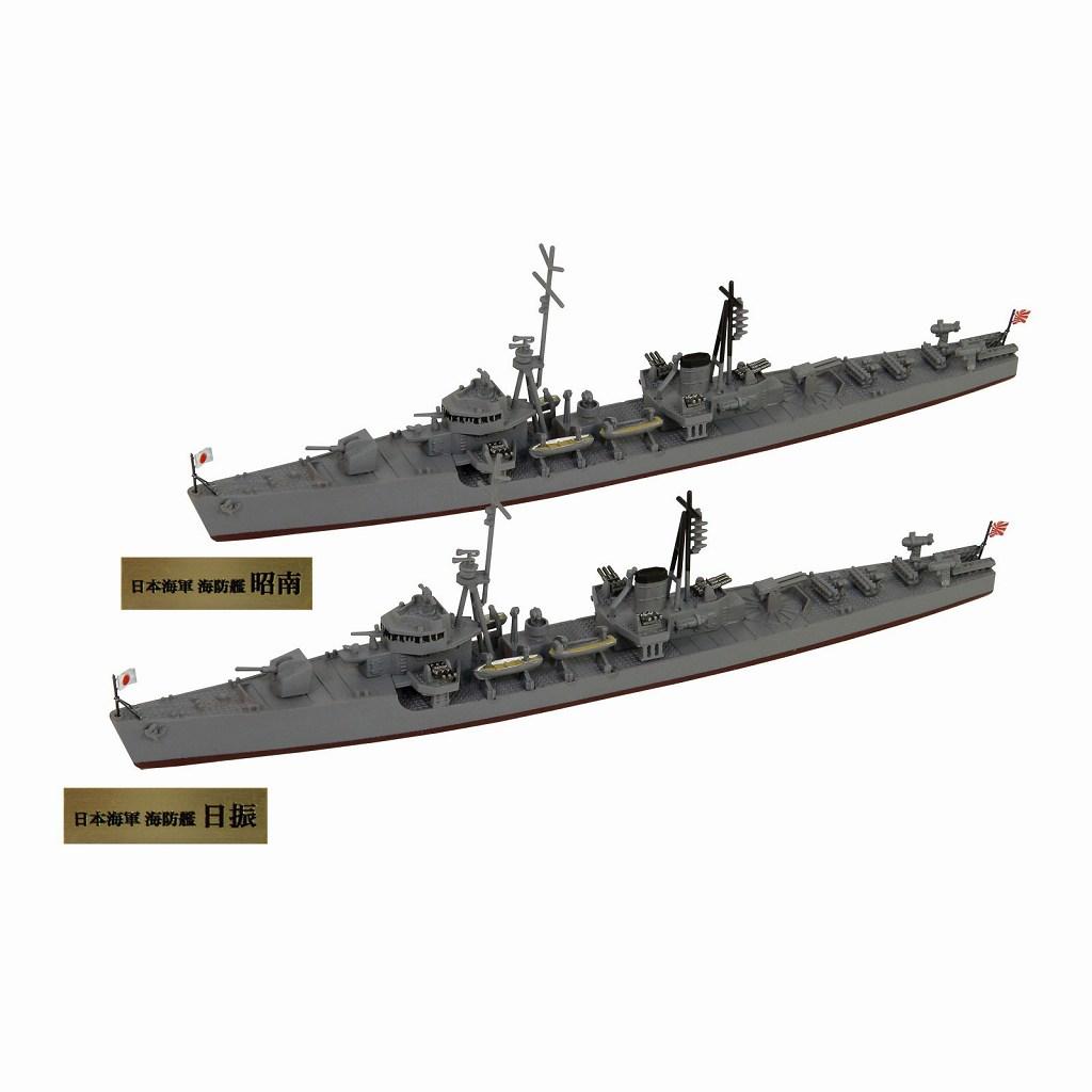 【新製品】SPW66 日本海軍 海防艦 日振・昭南