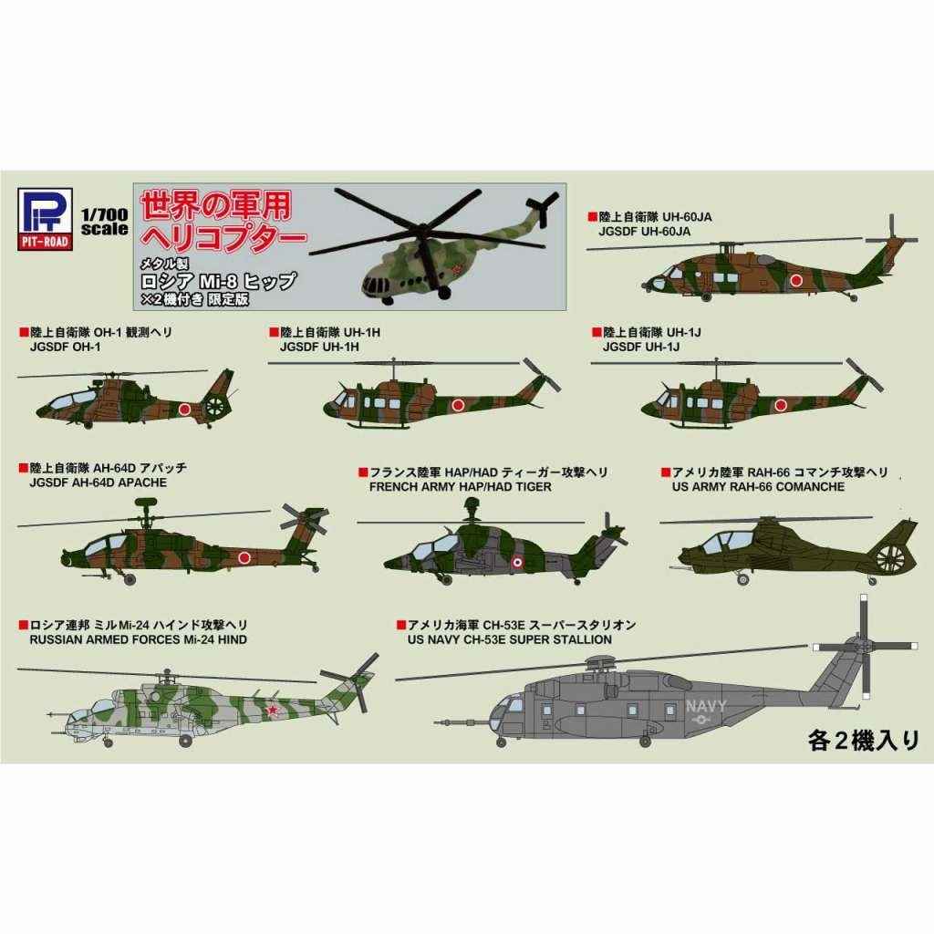 【新製品】S54SP 世界の軍用ヘリコプター スペシャル メタル製 ロシア Mi-8 ヒップ×2機付き