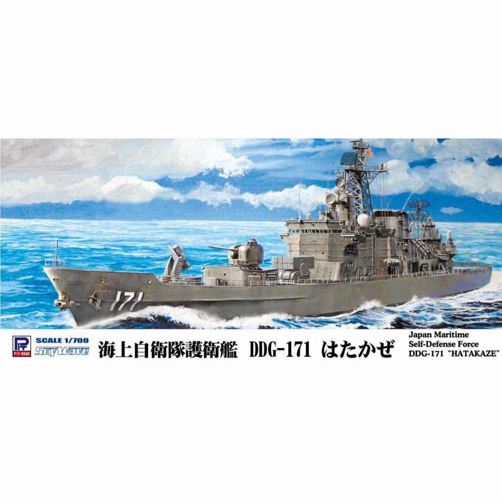 【新製品】J86E 海上自衛隊 護衛艦 DDG-171 はたかぜ エッチングパーツ付き