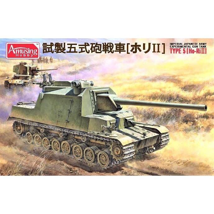 【新製品】35A031 試製五式砲戦車 ホリII