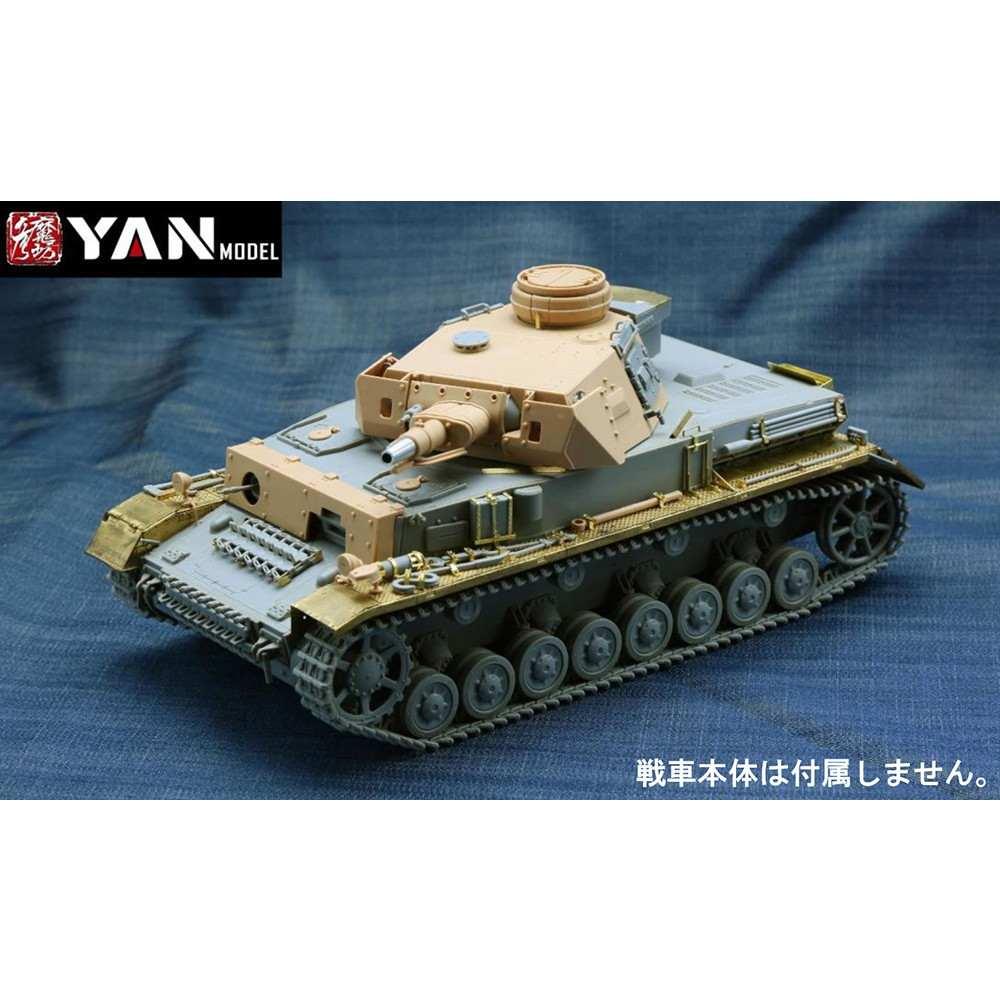 【新製品】PE-35003 ドイツ IV号戦車 F1型用エッチングパーツ(ボーダーモデルBT003用)