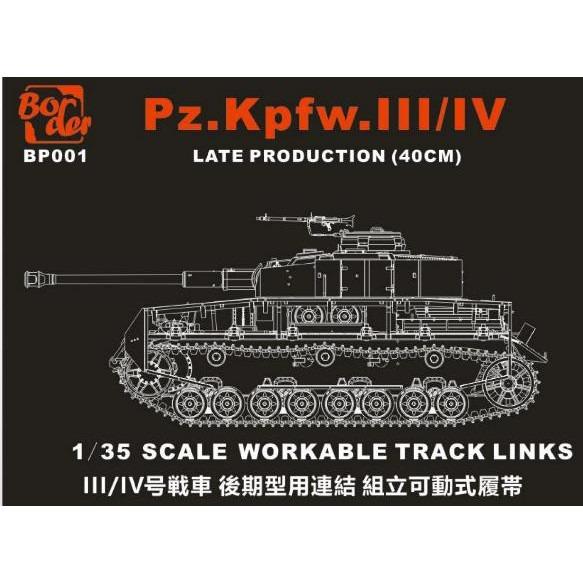 【新製品】BP-001)ドイツ III/IV号戦車 後期型 組立可動式履帯(40cm)2in1