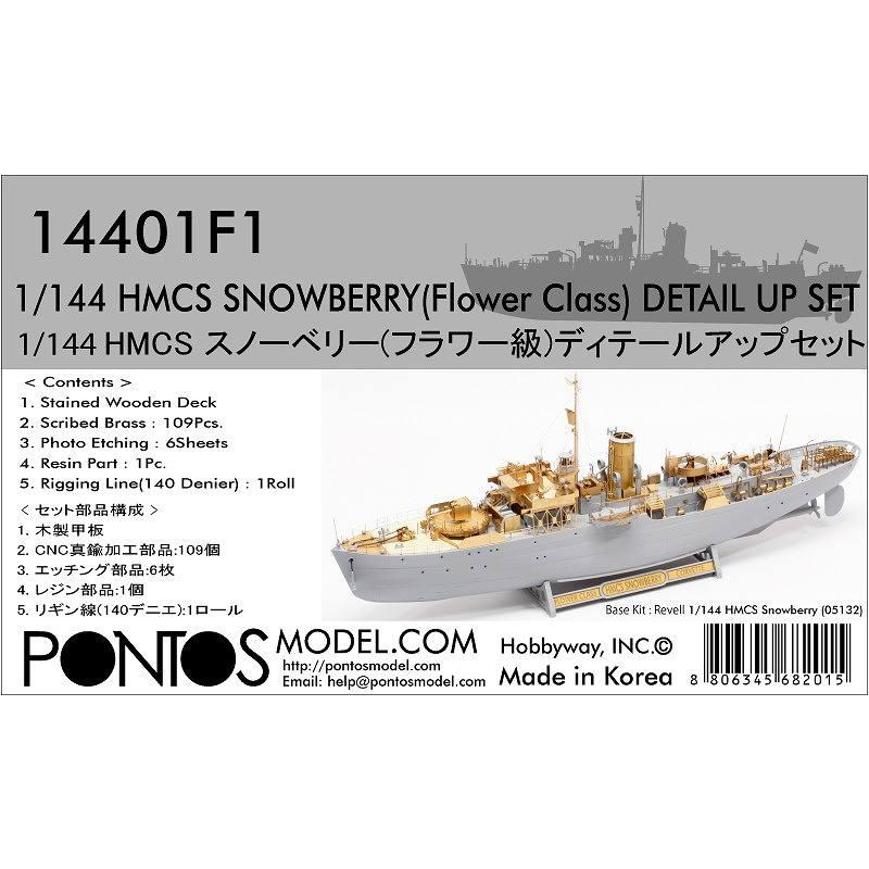 【新製品】14401F1 HMCS スノーベリー(フラワー級コルベット)ディテールアップセット