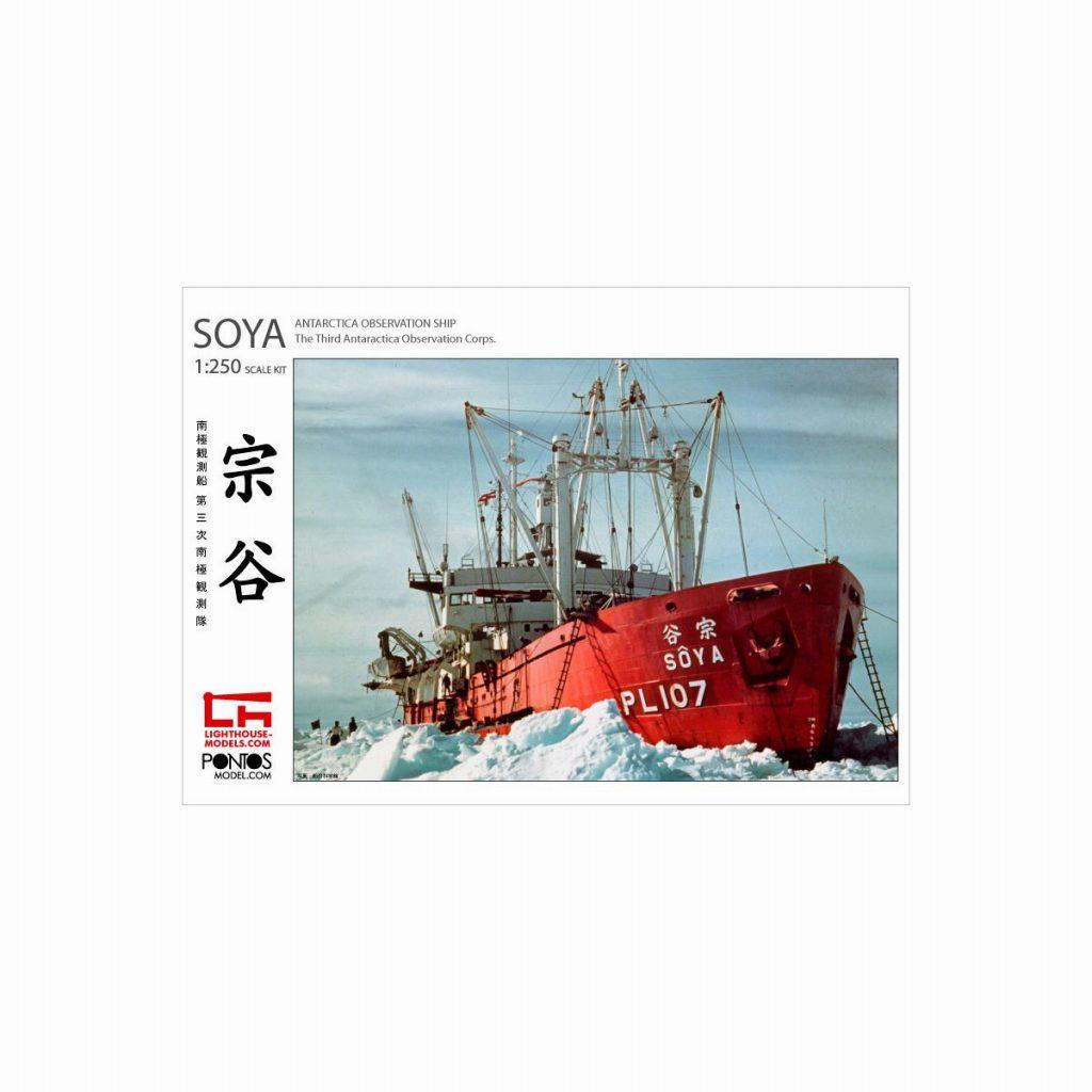 【新製品】25001R1 南極観測船 宗谷 第三次南極観測隊