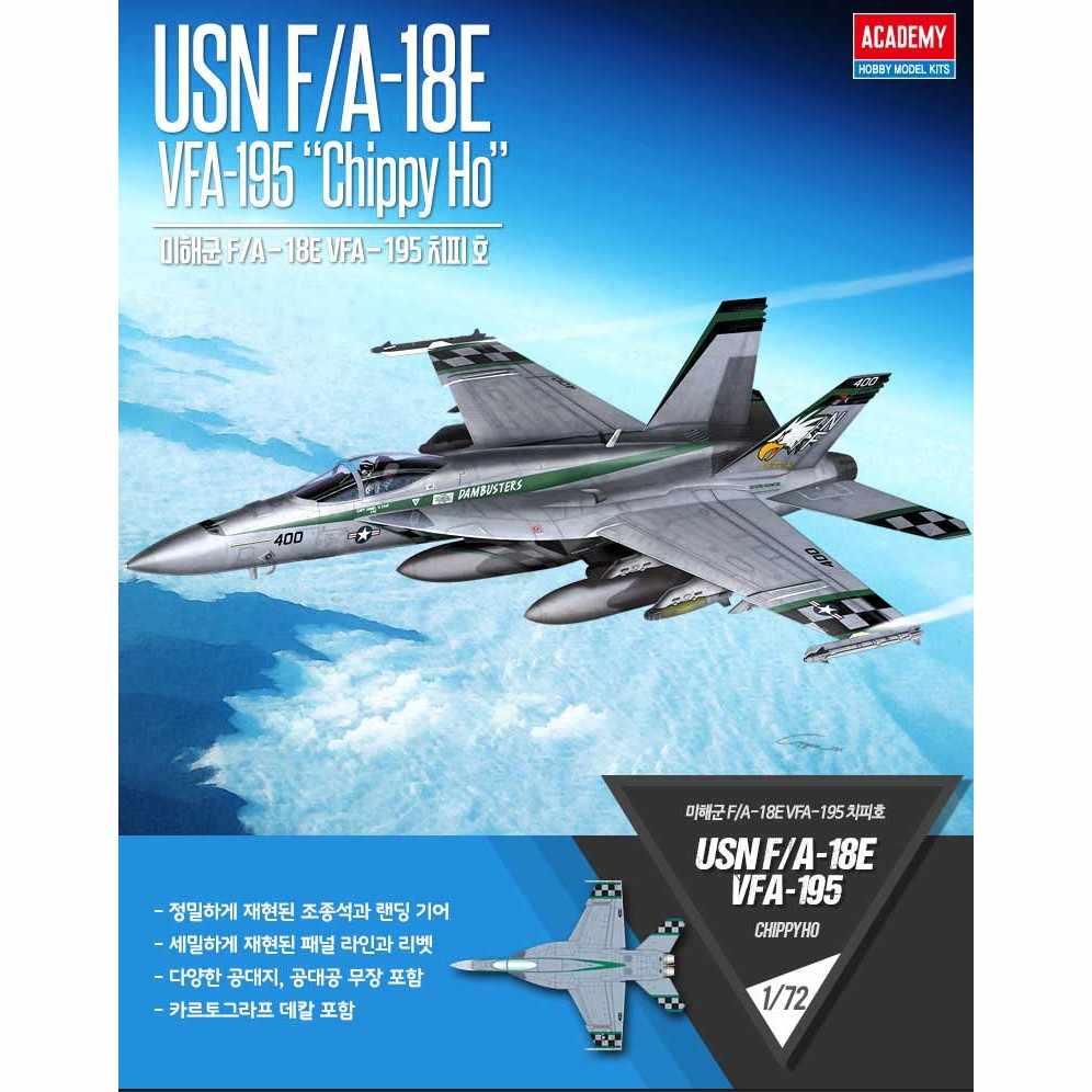 【新製品】12565 アメリカ海軍 F/A-18E スーパーホーネット VFA-195 チッピーホー