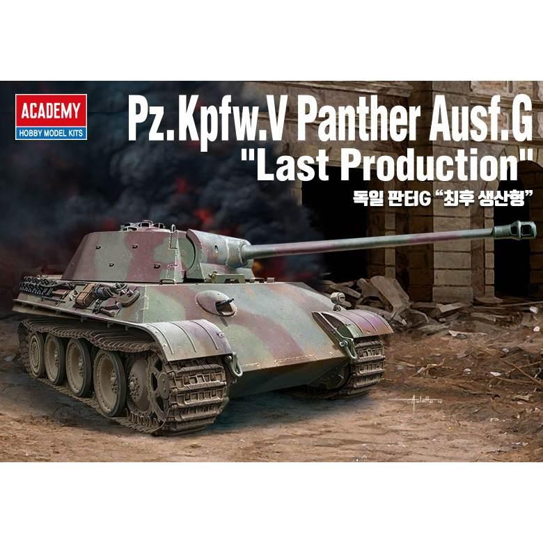【新製品】13523 ドイツ パンターG型 最後期型