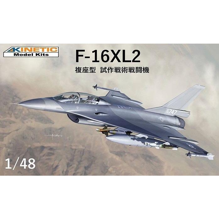 【新製品】K48086 F-16XL2 複座型試作戦術戦闘機