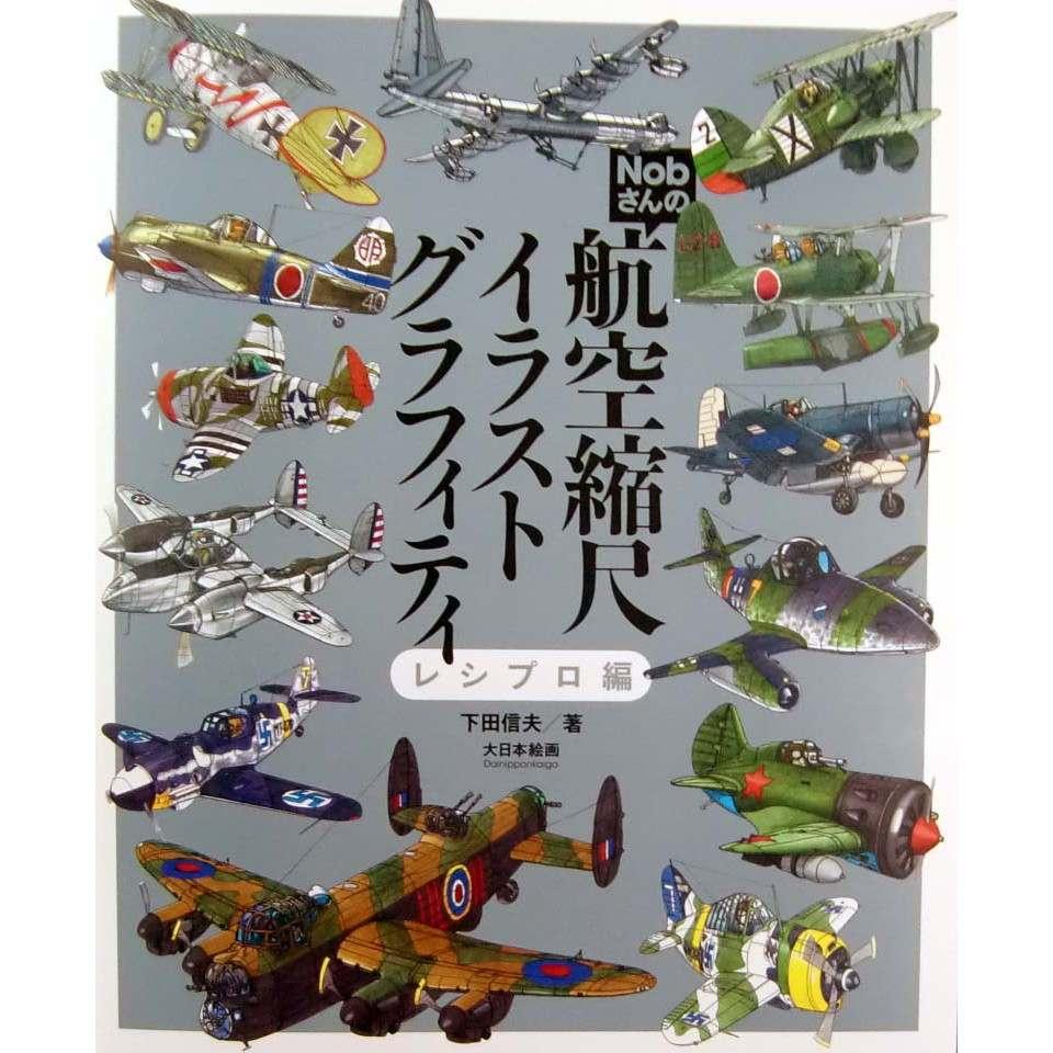 【新製品】Nobさんの航空縮尺イラストグラフィティ