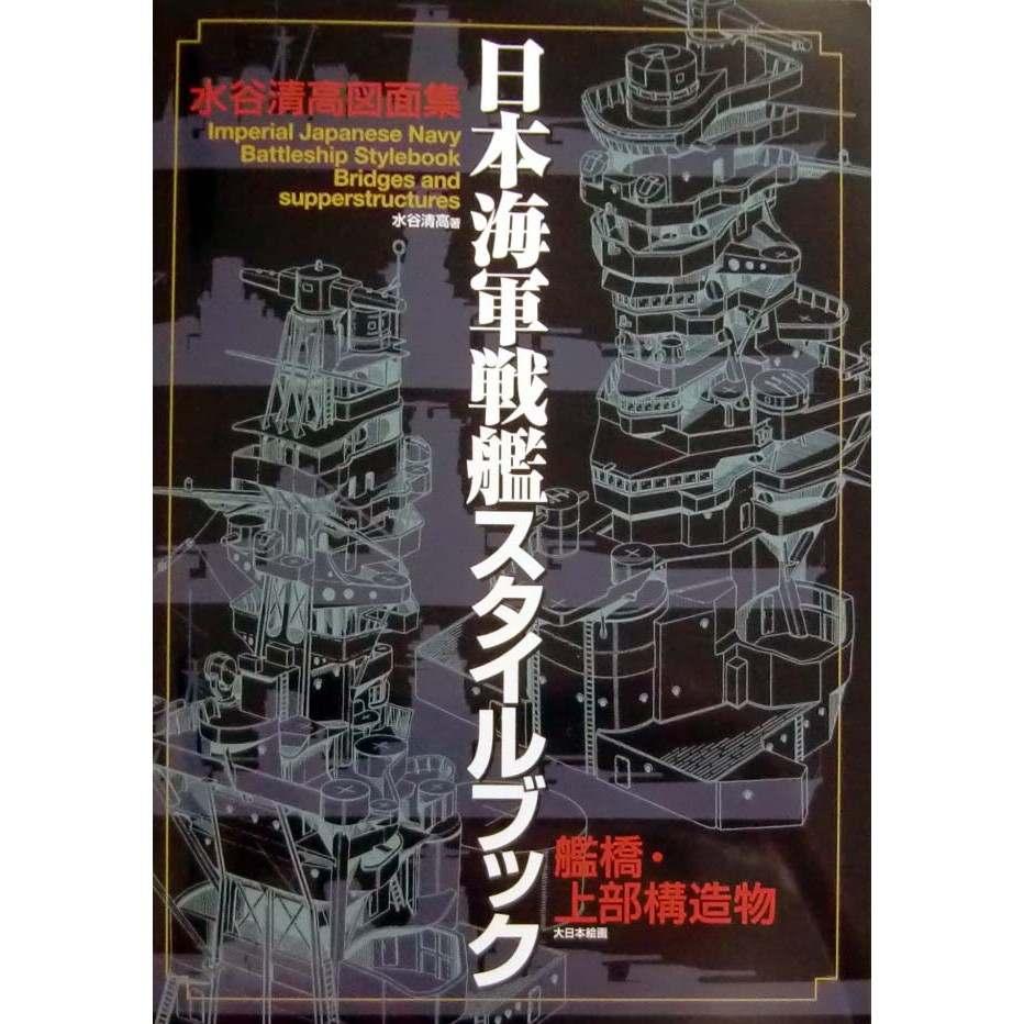 【新製品】日本海軍戦艦スタイルブック 艦橋・上部構造物