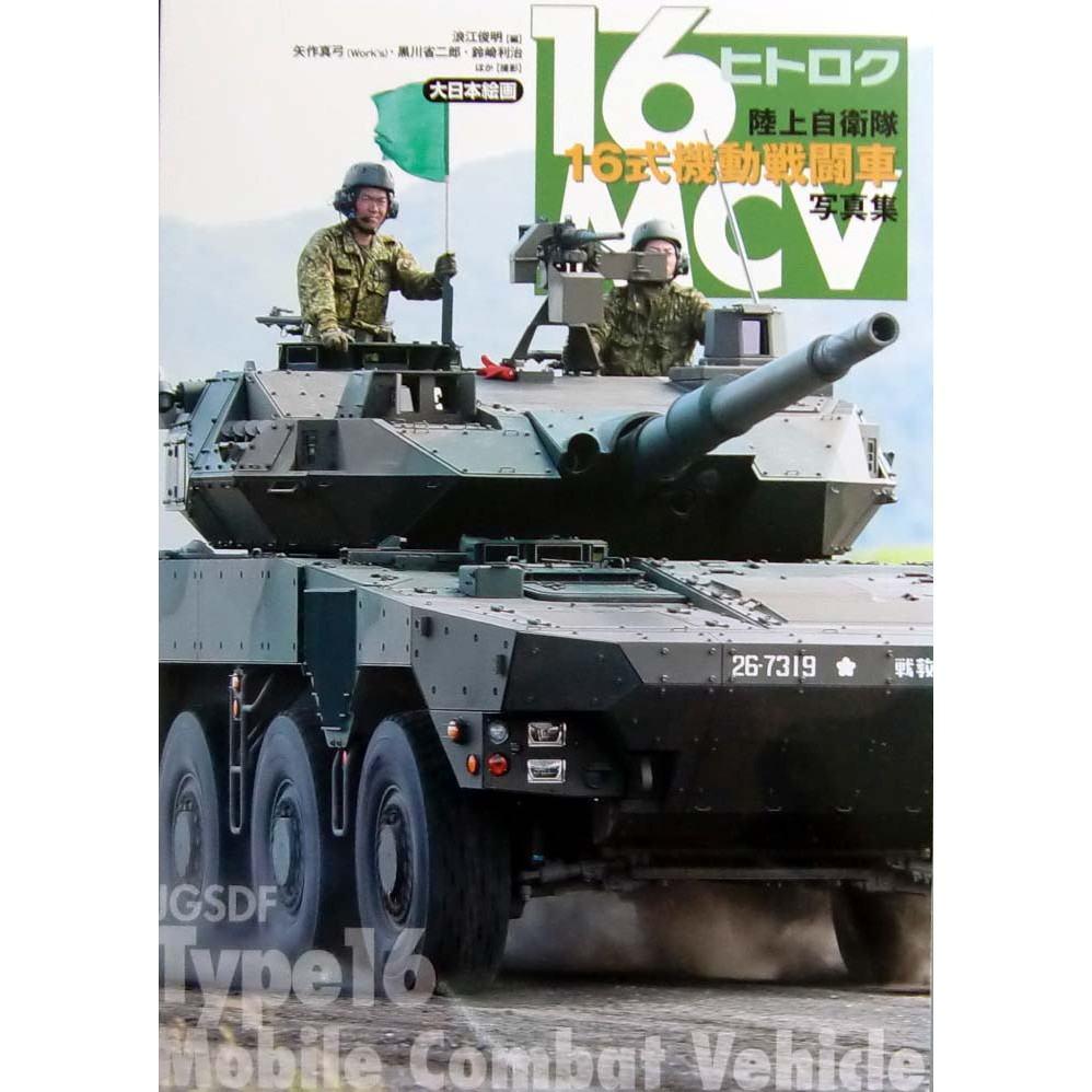 【新製品】陸上自衛隊 16式機動戦闘車 写真集