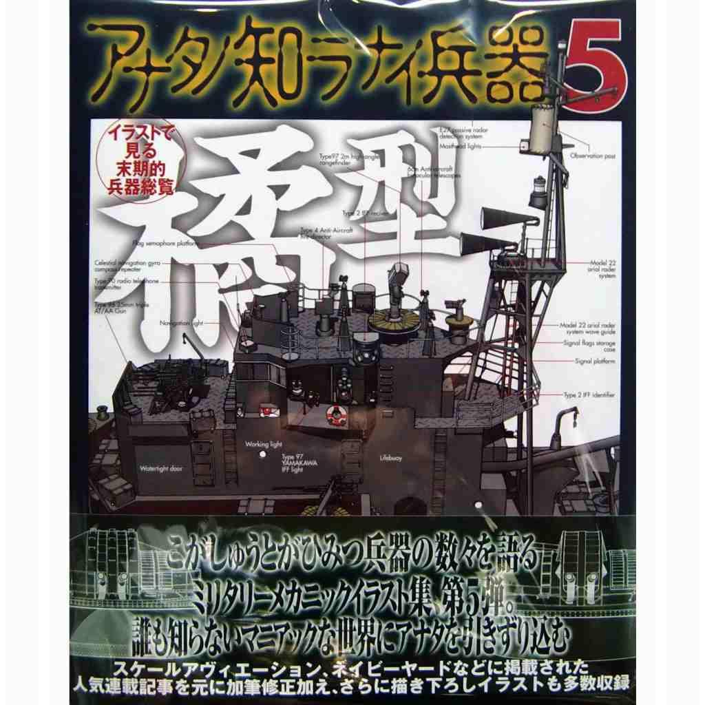 【新製品】アナタノ知ラナイ兵器5 イラストで見る末期的兵器総覧