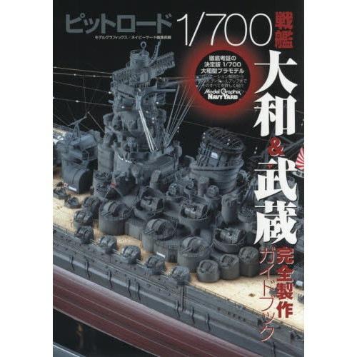 【新製品】ピットロード 1/700 戦艦 大和&武蔵 完全製作ガイドブック