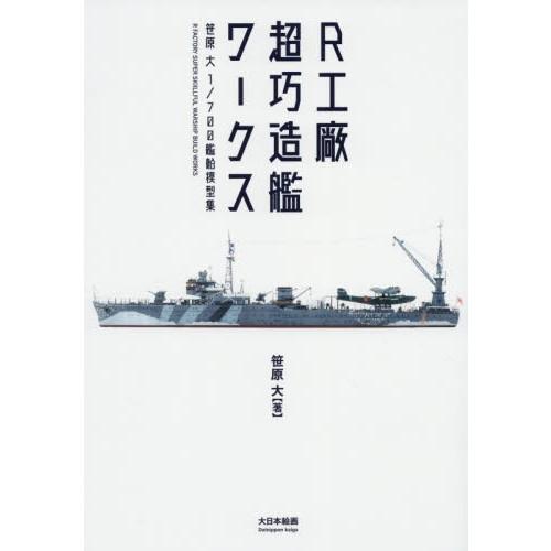 【新製品】R工廠超巧造艦ワークス 笹原大1/700艦船模型集 笹原大/著