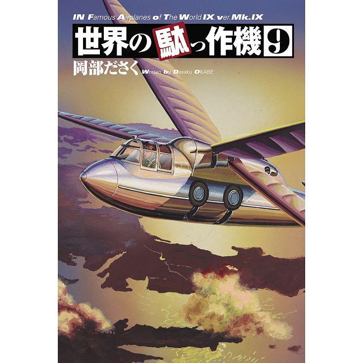 【新製品】世界の駄っ作機9