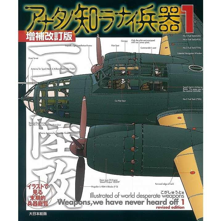【新製品】アナタノ知ラナイ兵器1増補改訂版